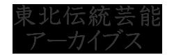 東北伝統芸能アーカイブス